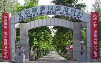 顺义顺鑫绿色度假村培训基地