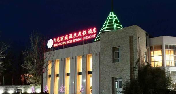 北京顺义阳光丽城温泉度假酒店