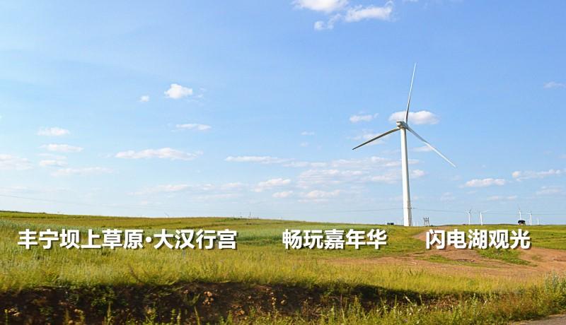北京+坝上2日丰宁坝上草原・大汉行宫、畅玩嘉年华、闪电湖观光