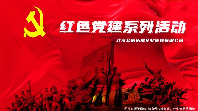 【红色教育】_西柏坡到香山 重温革命历程